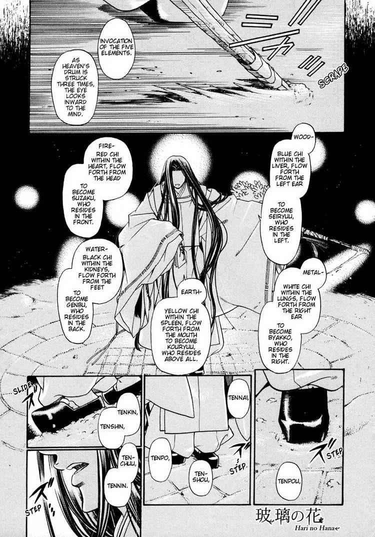 Hari no Hana 8 Page 2