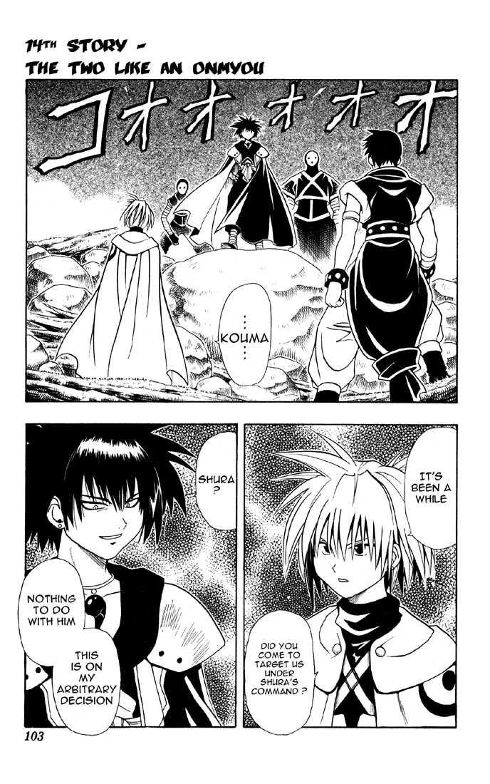Yamato Gensouki 14 Page 1