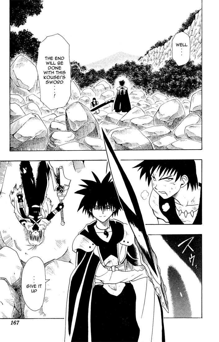Yamato Gensouki 17 Page 3