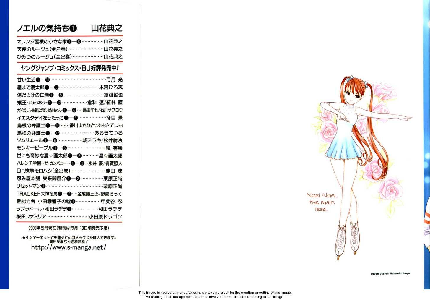 Noel no Kimochi 1 Page 3