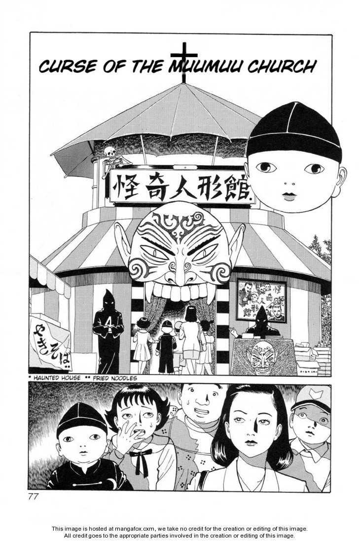 Gichi Gichi 7 Page 1