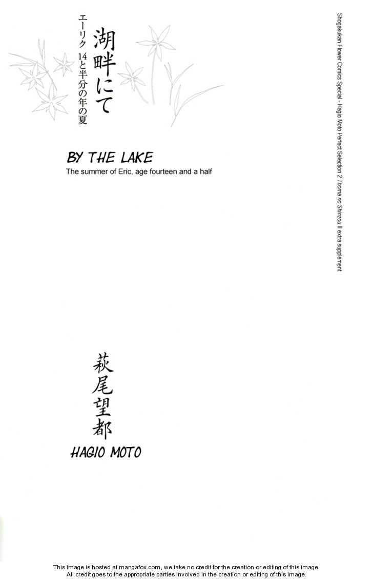 Thomas no Shinzou 8 Page 2
