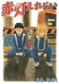 Truyện tranh, đọc truyện tranh, truyện tranh mobile Sekitou Elergy