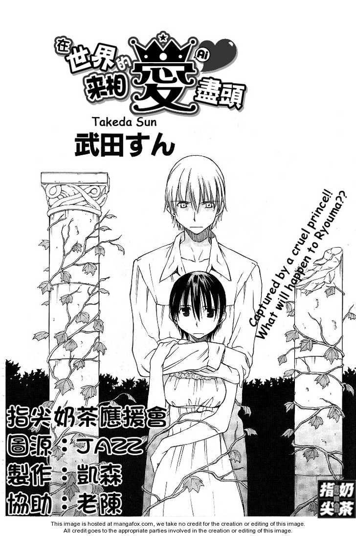 Sekainohate de Aimashou 2 Page 2