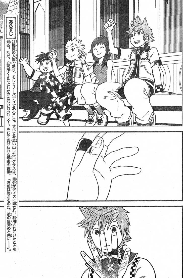 Kingdom Hearts II 11 Page 3