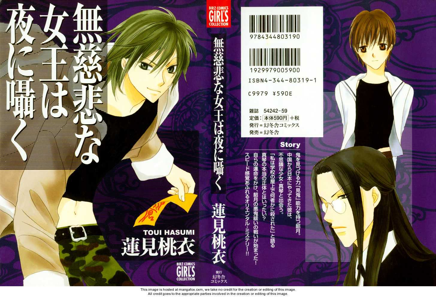 Mujihi na Jouou wa Yoru ni Sasayaku 1 Page 1