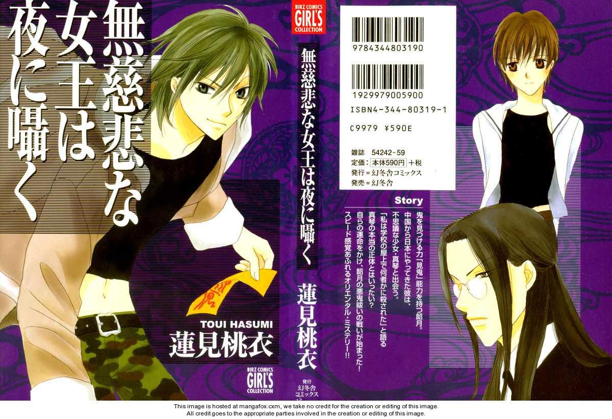Mujihi na Jouou wa Yoru ni Sasayaku 1 Page 2