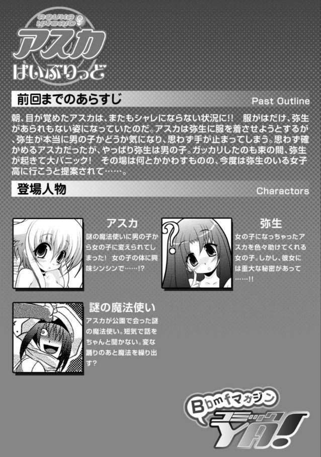 Asuka Hybrid 10 Page 1