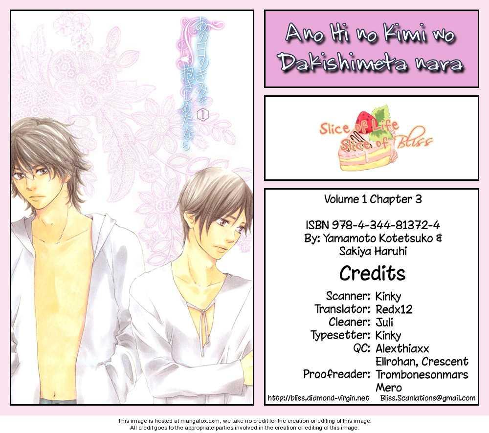 Ano Hi no Kimi wo Dakishimeta nara 3 Page 1