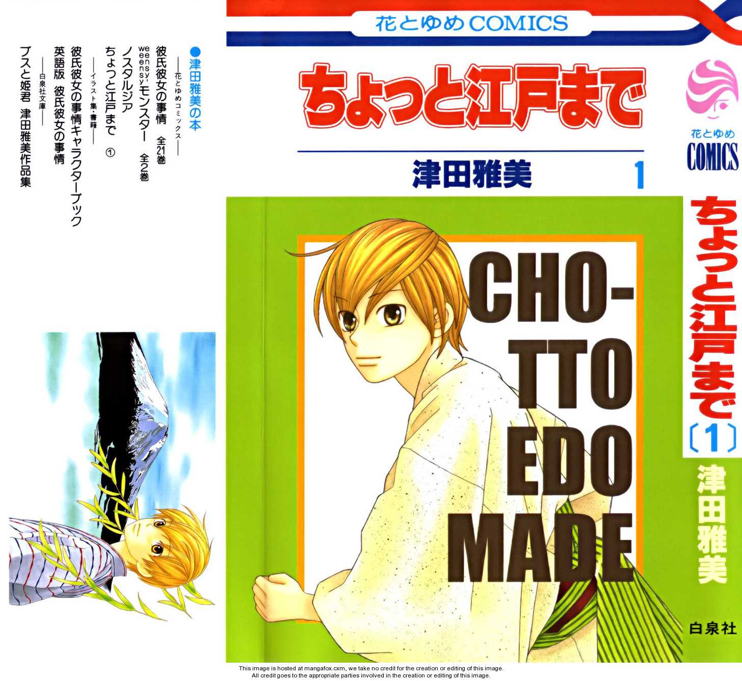 Chotto Edo Made 1 Page 1