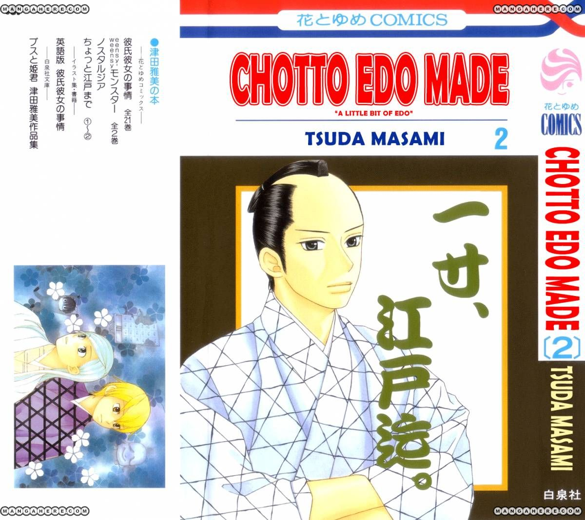 Chotto Edo Made 6 Page 1
