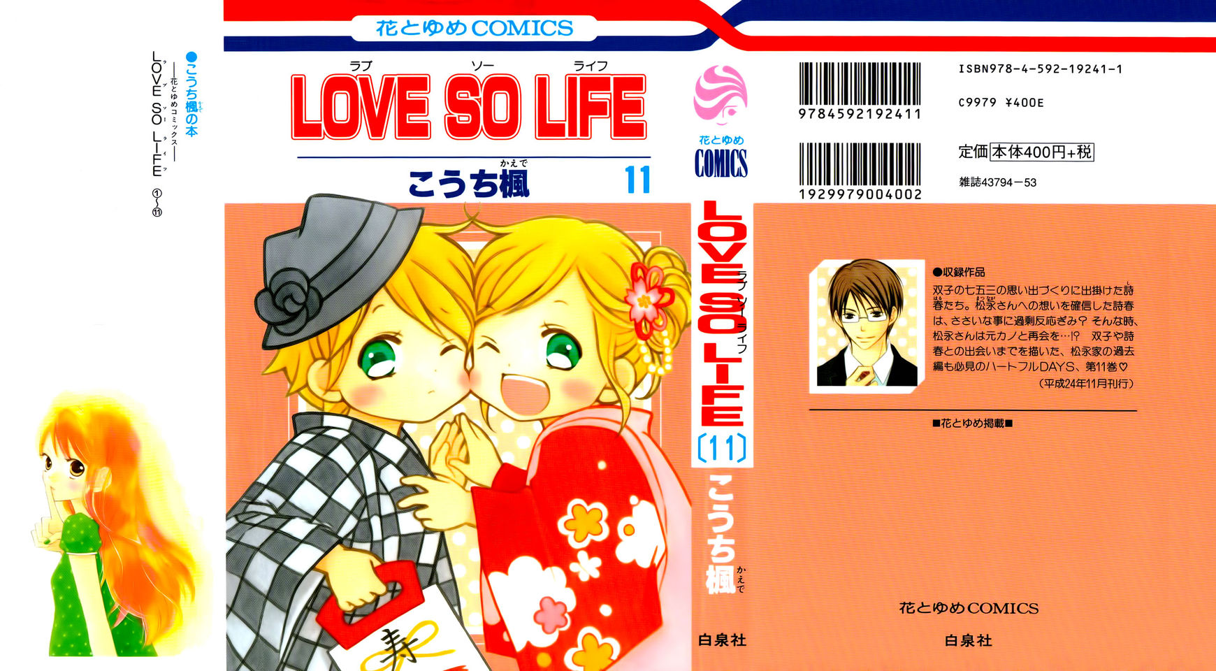 Love So Life 58 Page 1