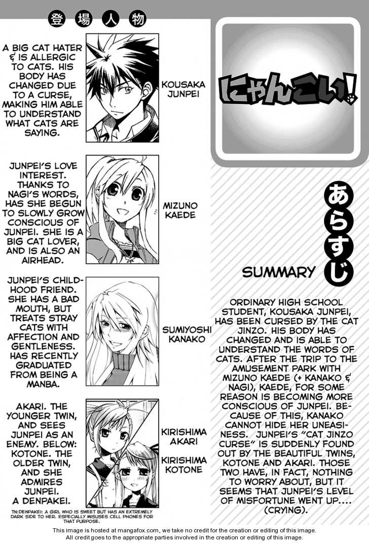 Nyankoi! 17 Page 1