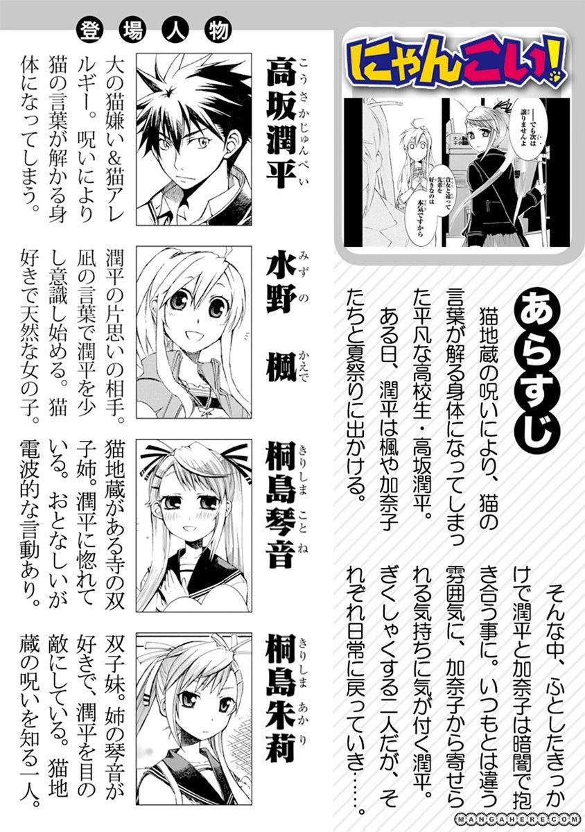 Nyankoi! 30 Page 2