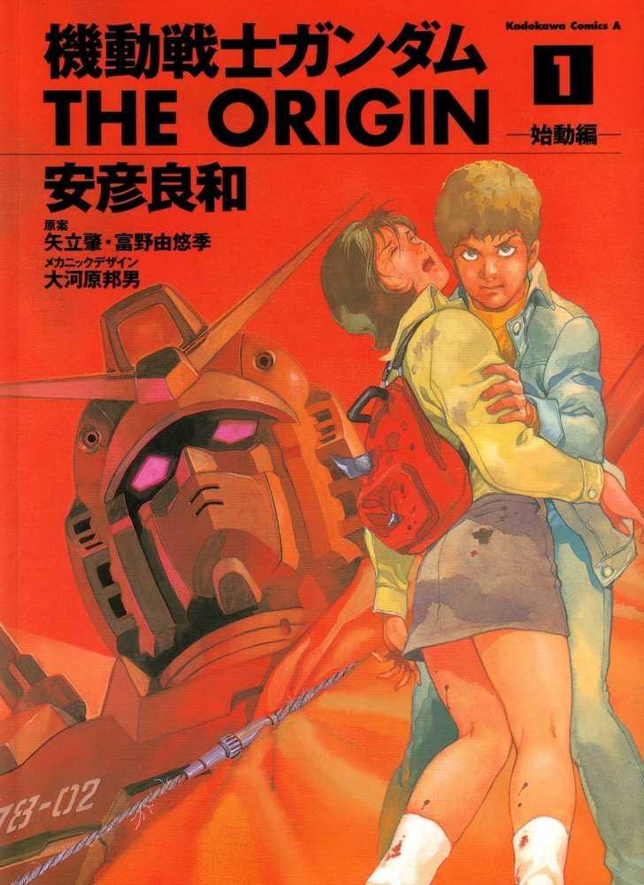 Mobile Suit Gundam: The Origin 0 Page 1