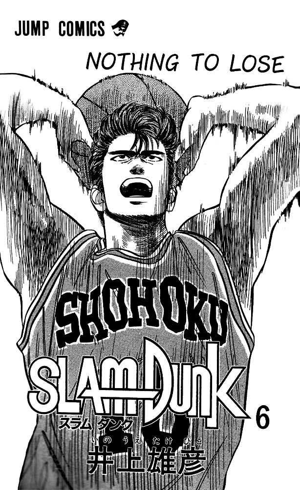 Slam Dunk 45 Page 1