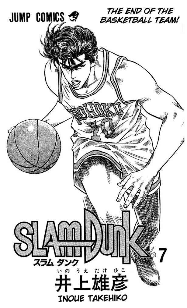 Slam Dunk 54 Page 1