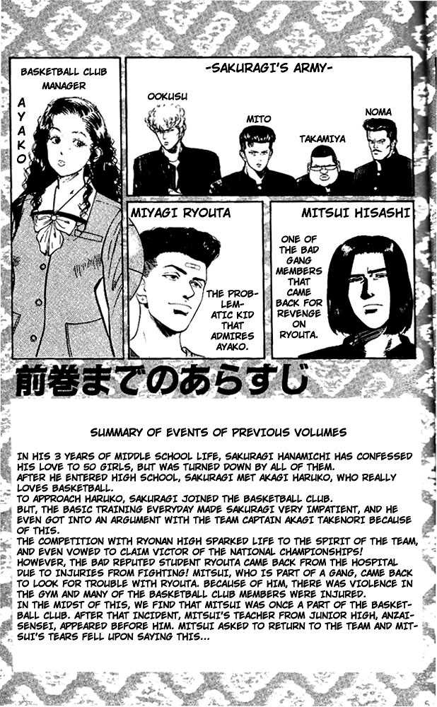 Slam Dunk 72 Page 3