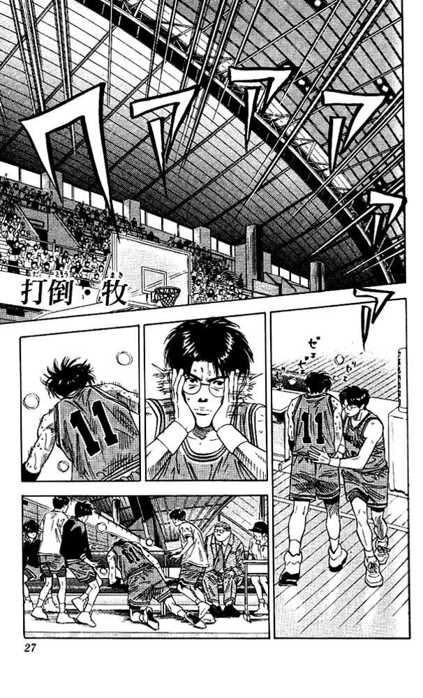 Slam Dunk 127 Page 1