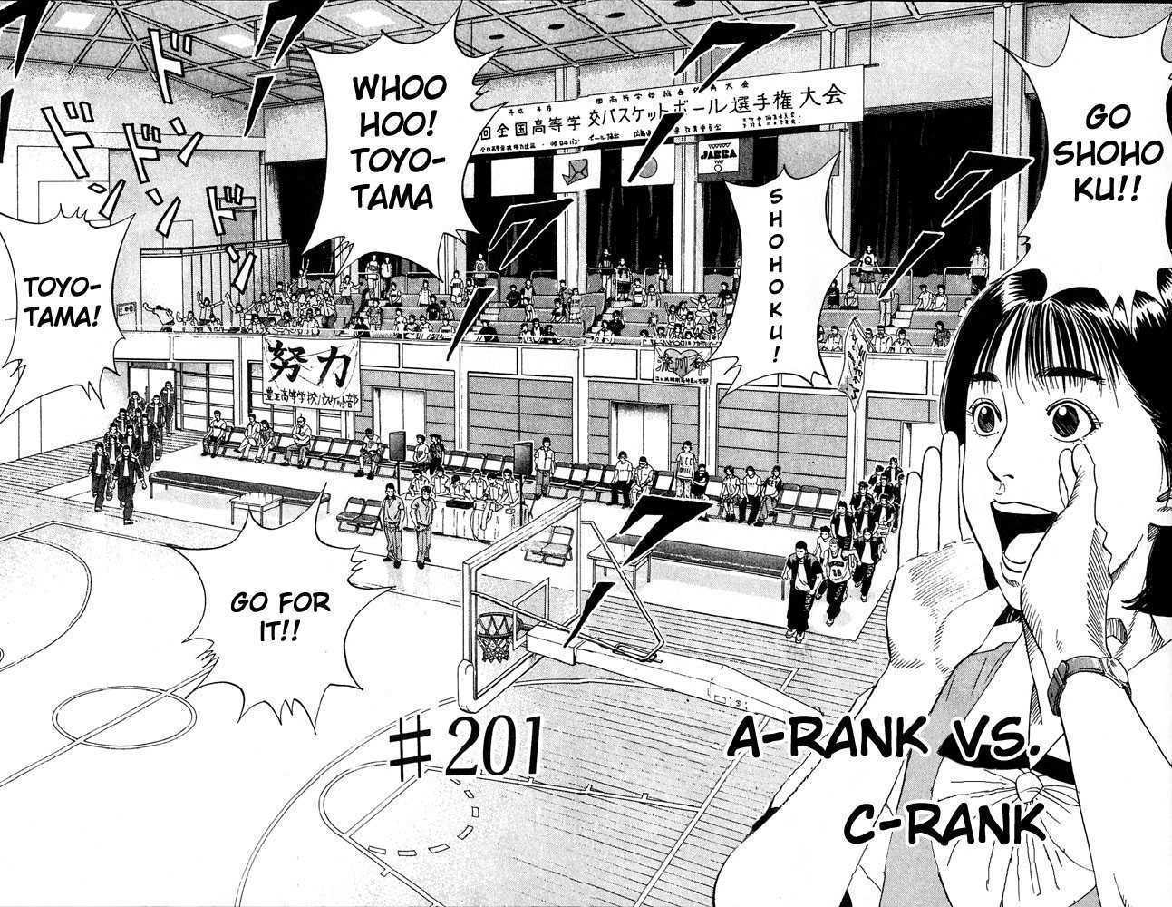 Slam Dunk 201 Page 2