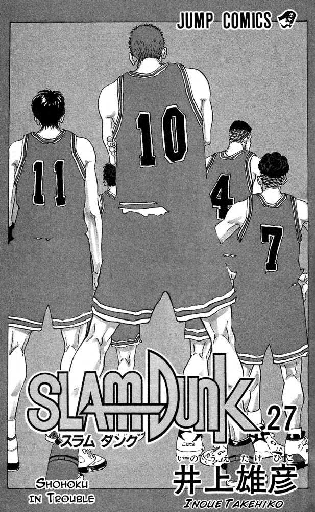 Slam Dunk 234 Page 1