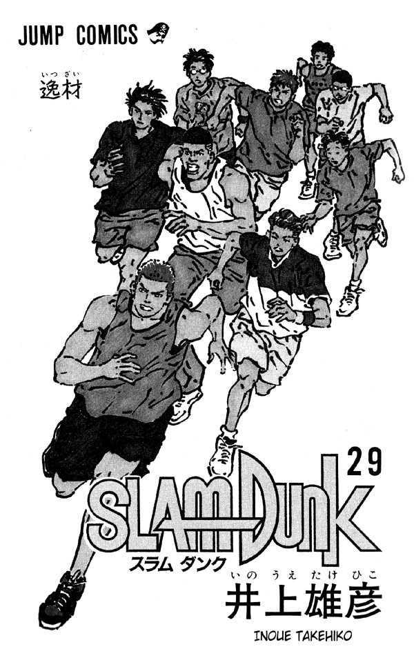 Slam Dunk 252 Page 1