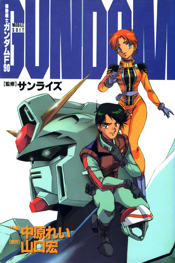 Mobile Suit Gundam F90 0 Page 1