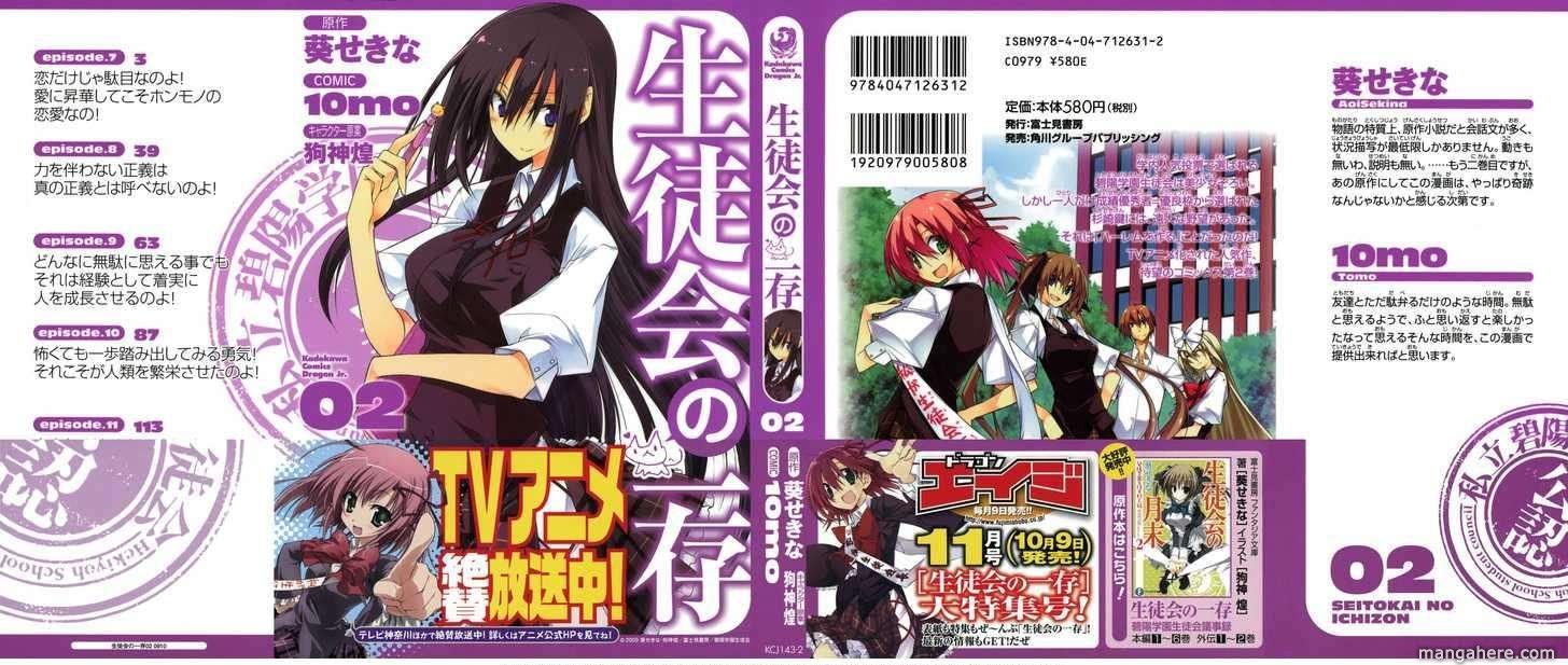 Seitokai no Ichizon 7 Page 2