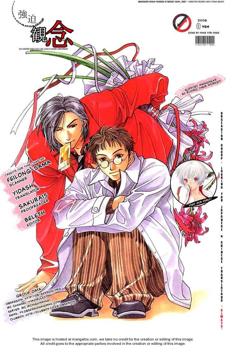 Tonari no Shibafu 4 Page 1