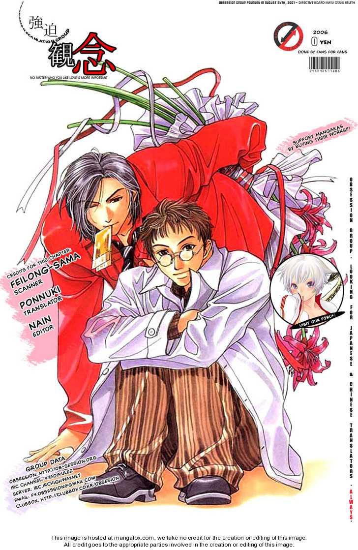 Tonari no Shibafu 8 Page 1