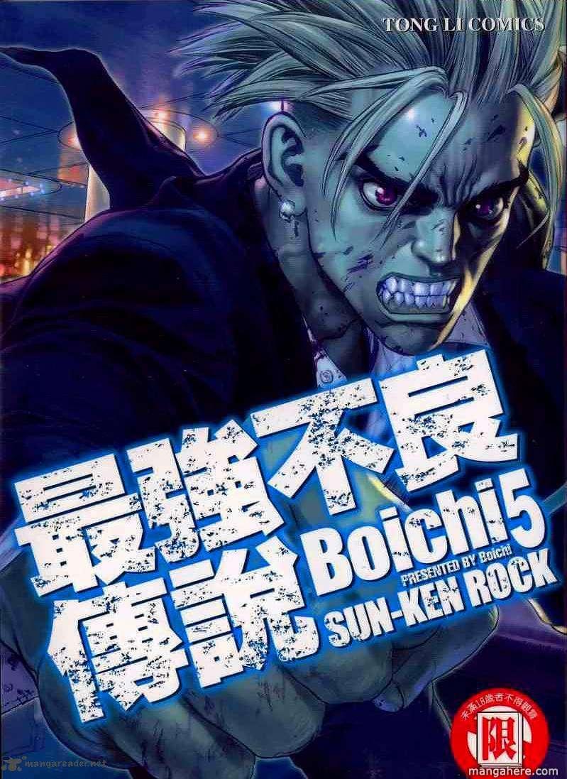 Sun-ken Rock 25 Page 4
