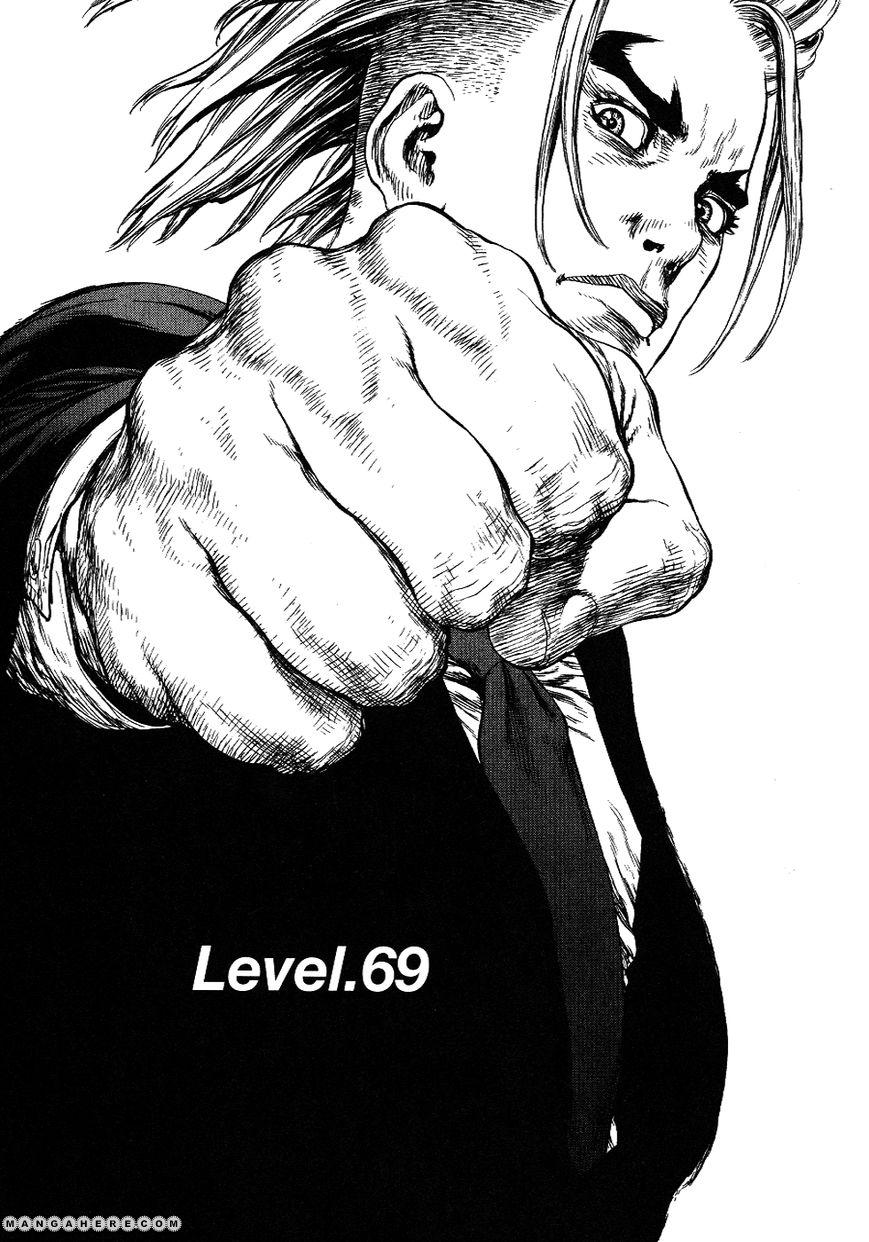 Sun-ken Rock 69 Page 3
