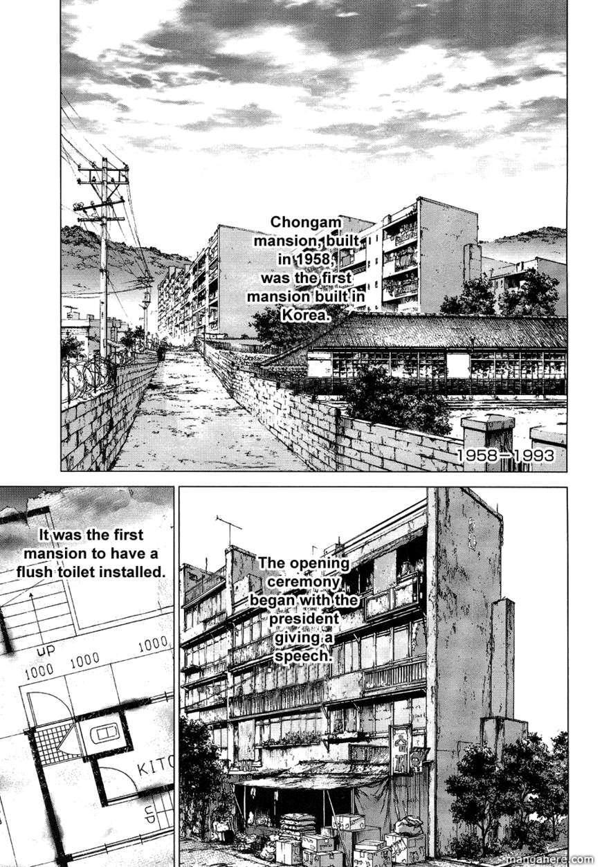 Sun-ken Rock 79 Page 3