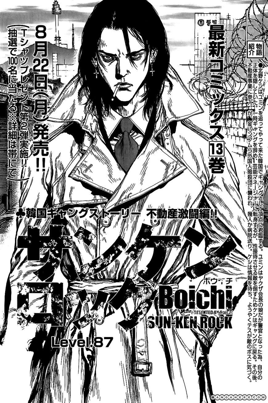 Sun-ken Rock 87 Page 2