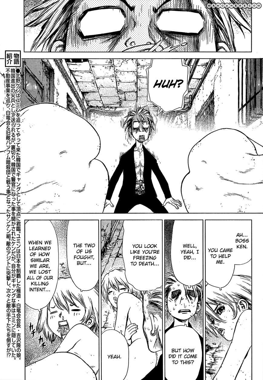 Sun-ken Rock 105 Page 4