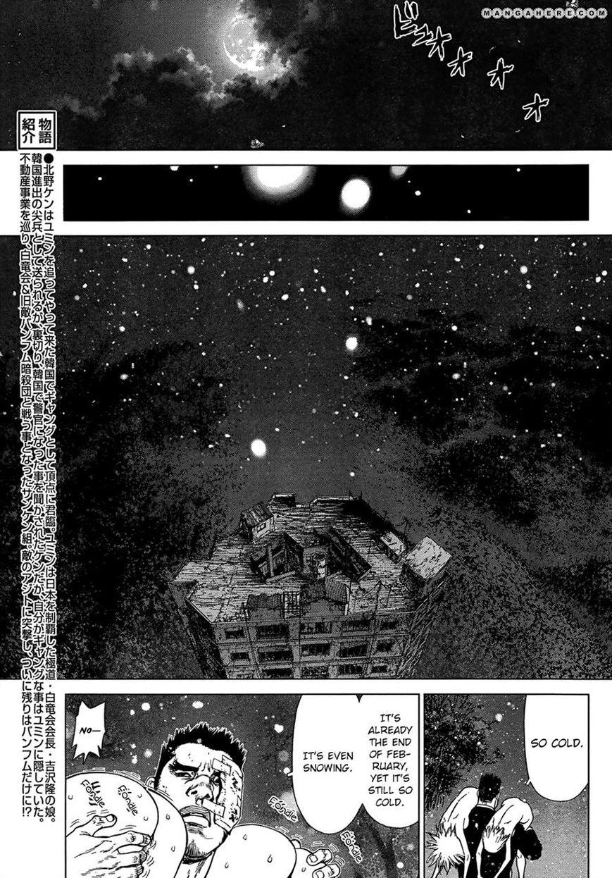 Sun-ken Rock 106 Page 3