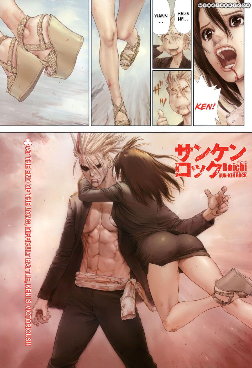 Sun-ken Rock 119 Page 1