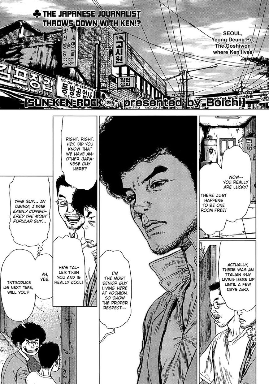 Sun-ken Rock 129 Page 1