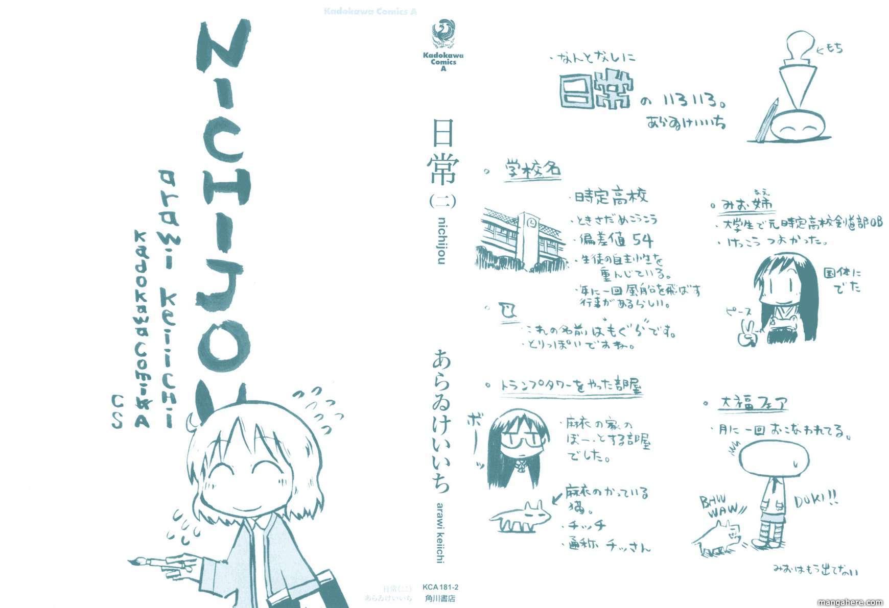 Nichijou 19 Page 2