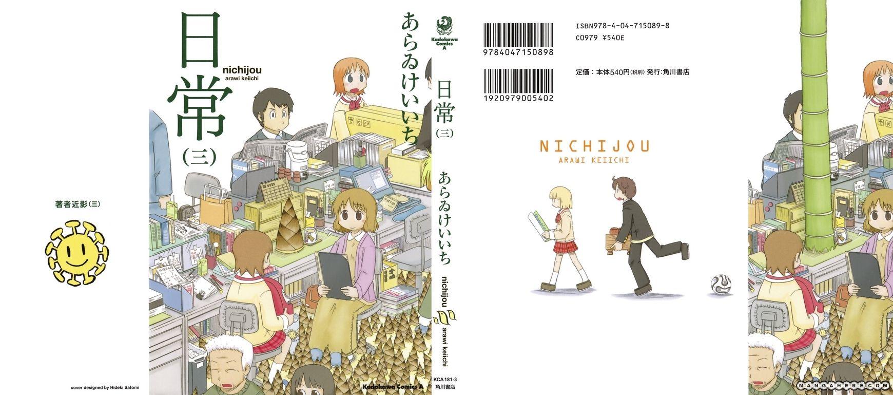 Nichijou 35 Page 2