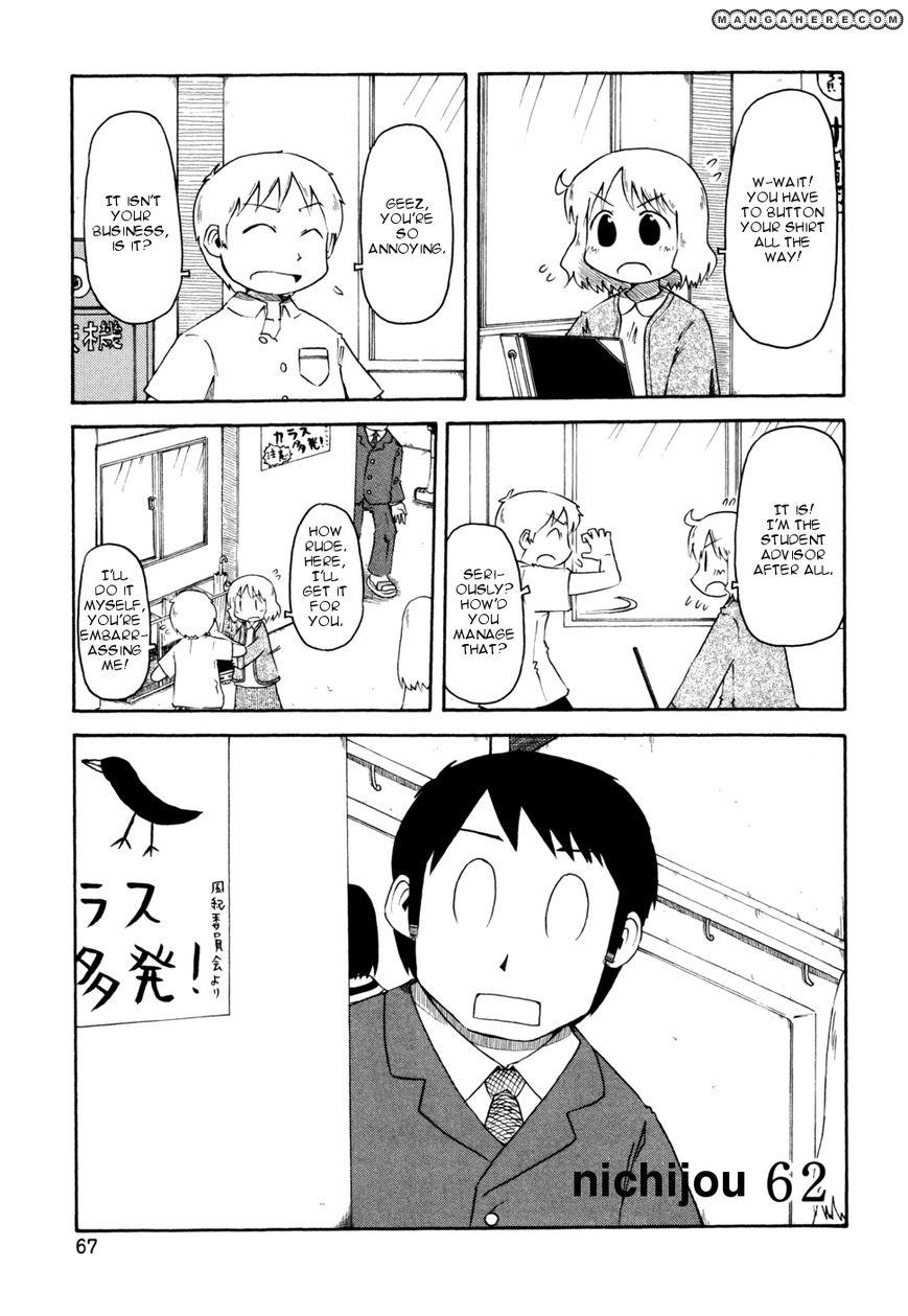 Nichijou 62 Page 1
