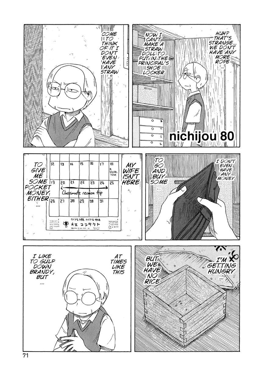 Nichijou 80 Page 1