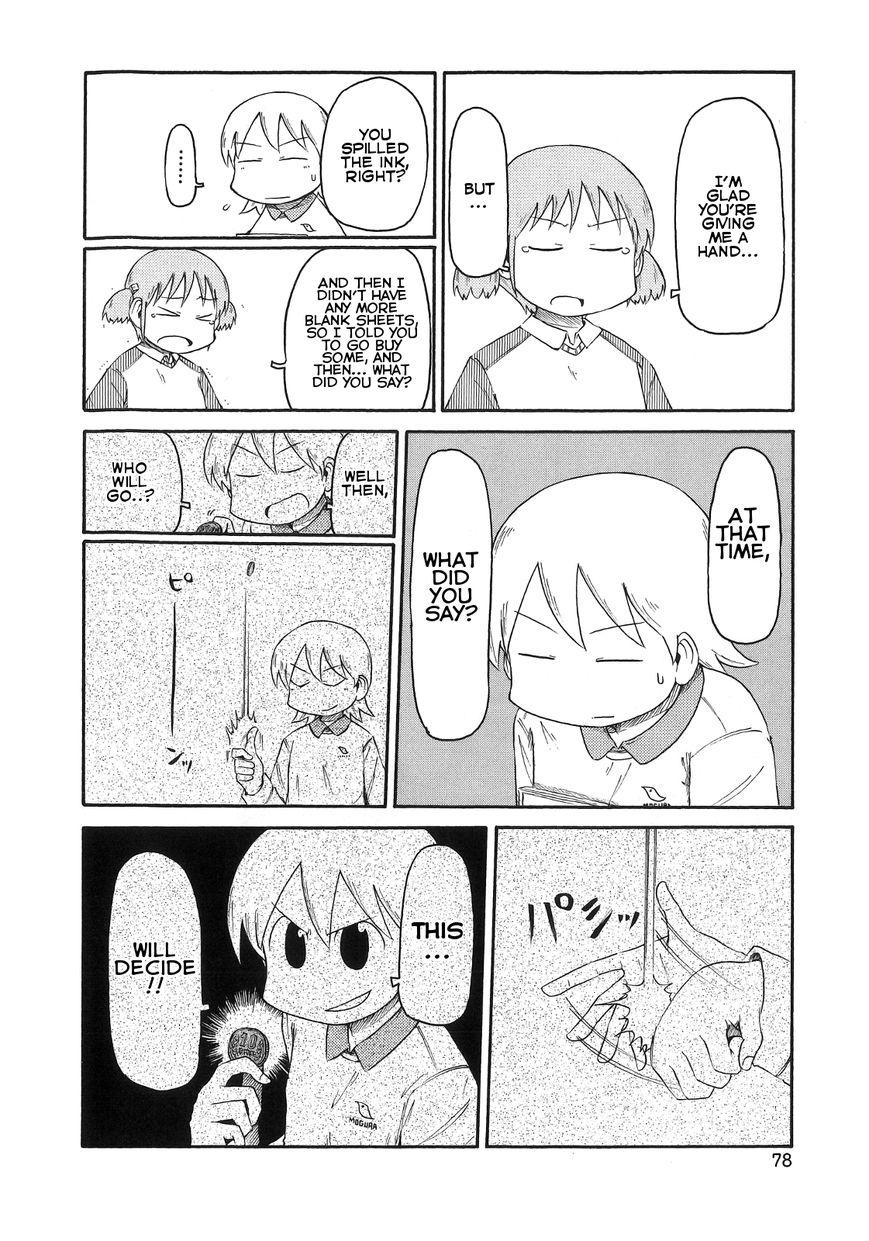 Nichijou 81 Page 2