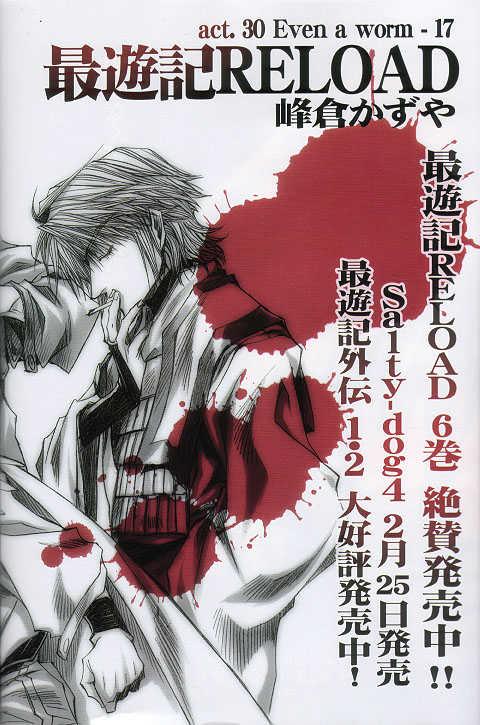 Saiyuki Reload 30.1 Page 1