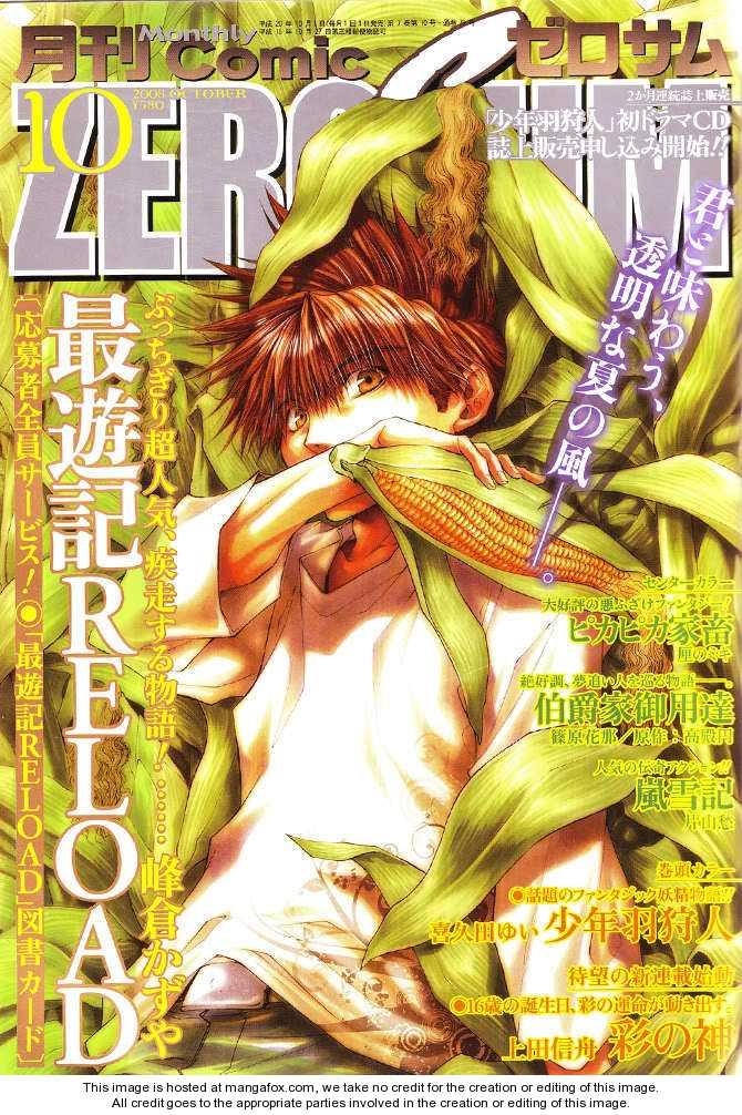 Saiyuki Reload 45.5 Page 1