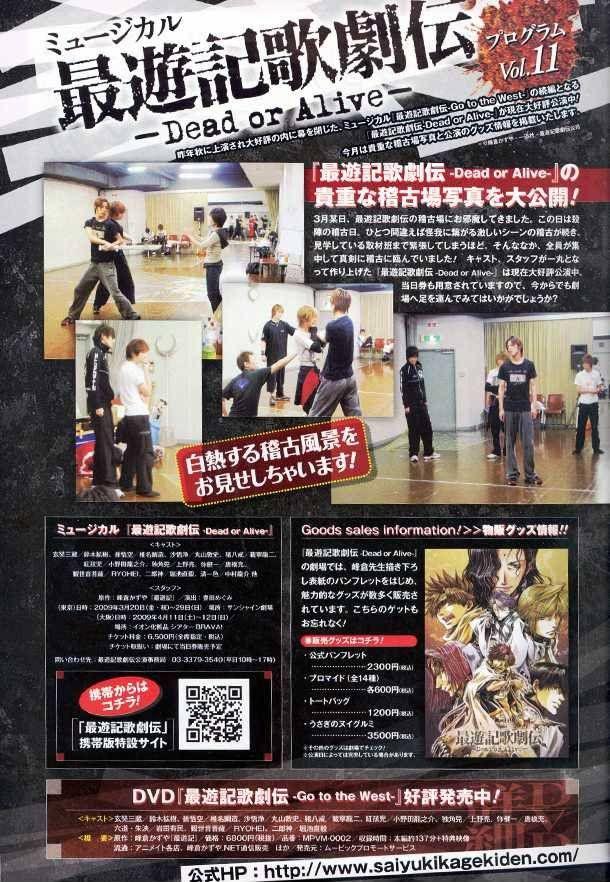 Saiyuki Reload 48 Page 2