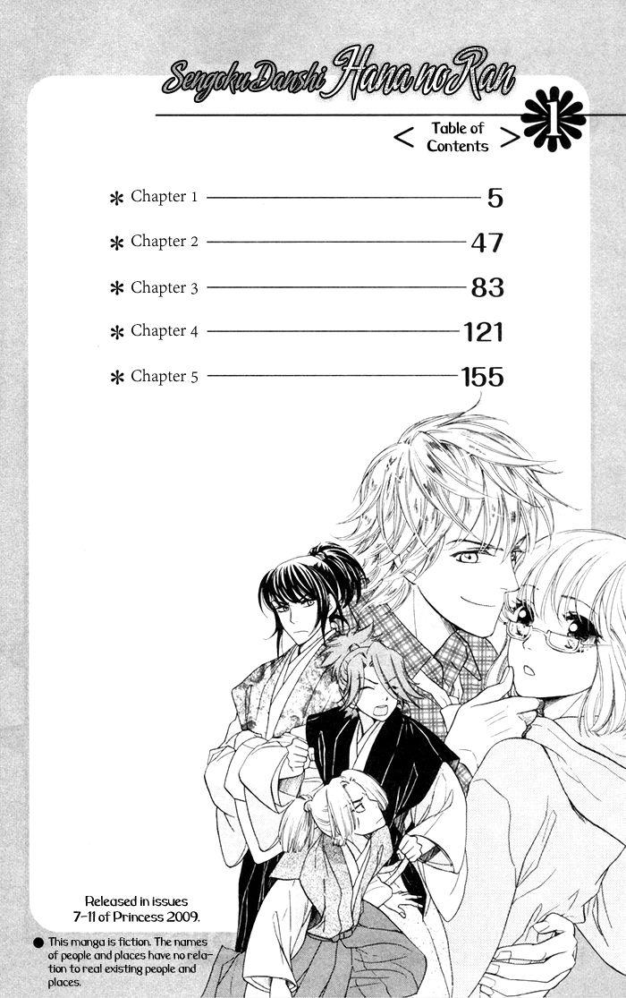 Sengoku Danshi Hana no Ran 3 Page 4