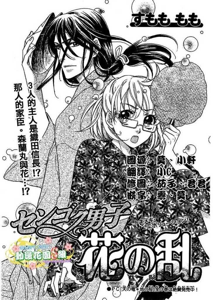 Sengoku Danshi Hana no Ran 4 Page 1