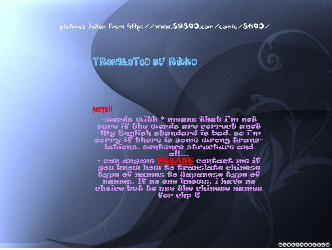 Sengoku Danshi Hana no Ran 5 Page 1