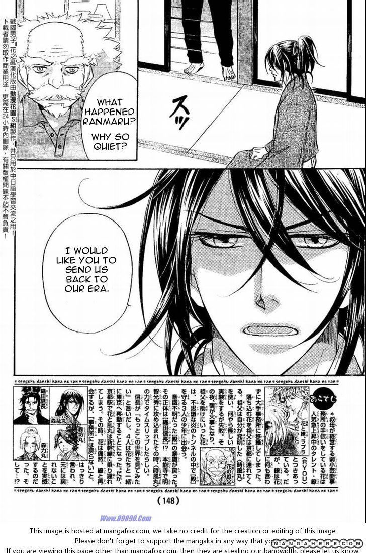 Sengoku Danshi Hana no Ran 6 Page 2